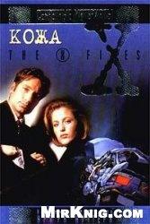 "Журнал Кожа. Секретные материалы ""The X-Files"" (аудиокнига)"
