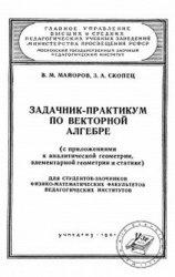 Книга Задачник-практикум по векторной алгебре