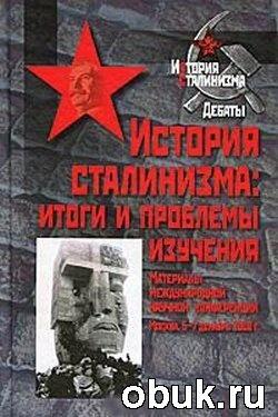 Книга История сталинизма. Итоги и проблемы изучения.