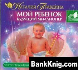 Аудиокнига Мой ребенок - будущий миллионер