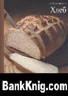Книга Хлеб