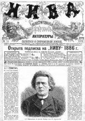 Журнал Журнал «Нива» №14, 1886 год