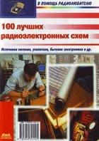 Книга 100 лучших радиоэлектронных схем