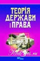 Книга Теорія держави і права