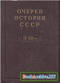 Книга Очерки истории СССР. Том 5-9.