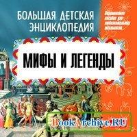 Книга Большая детская энциклопедия. Мифы и легенды.