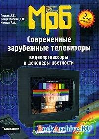 Книга Современные зарубежные телевизоры. Видеопроцессоры и декодеры цветности.