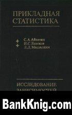 Книга Прикладная статистика. Исследование зависимостей