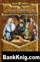 Книга Практическая антимагия