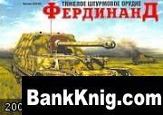 Журнал Армада. №12. Тяжелое штурмовое орудие ''Фердинанд''