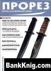 """Журнал """"ПроРез"""" №1 2000"""