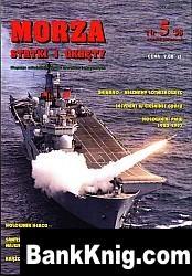 Журнал Morze Statki i Okrety 1998 No 5