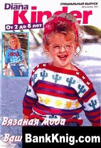 Diana Kinder 1997_spec