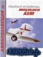Книга Палубный истребитель Мицубиси А5М