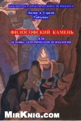 Книга Философский камень или основы эзотерической психологии