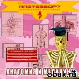 Книга Анатомия и медицина