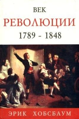 Книга Хобсбаум Э. Век революции. Европа 1789-1848. Ростов на Дону, 1999.