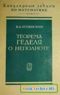 Книга Теорема Гёделя о неполноте.