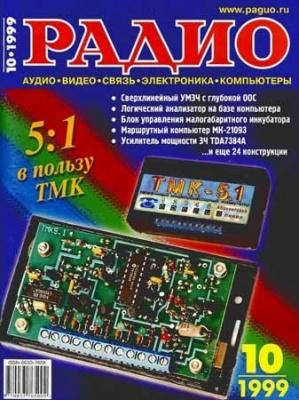 "Журнал Журнал ""Радио"" №10 1999"