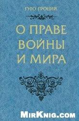 Книга О праве войны и мира