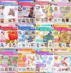 Журнал Вышиваю крестиком (архив за 2009 год)