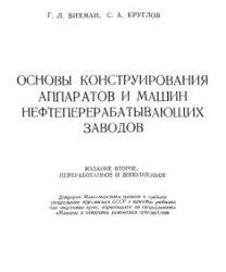 Книга Основы конструирования аппаратов и машин нефтеперерабатывающих заводов