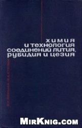 Книга Химия и технология соединений лития, рубидия и цезия