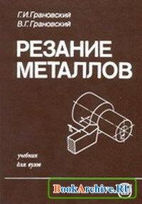 Книга Резание металлов