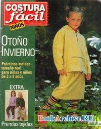 Журнал Costura facil ninos А2 №6
