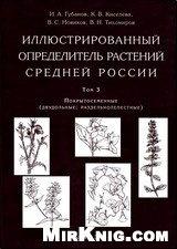 Книга Иллюстрированный определитель растений Средней России. Том 3