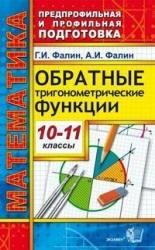 Математика Обратные тригонометрические функции 10-11 класс Фалин Г.И. 2012