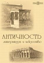Книга Античность: литература и искусство (Том 29)