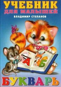 Книга Букварь. Учебник для малышей