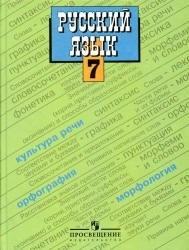 Книга Учебник Русский язык 7 класс Баранов М.Т. 2012 год