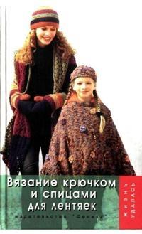 Журнал Вязание крючком и на спицах для лентяек