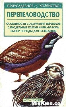 Книга Л.А. Задорожная  Перепеловодство
