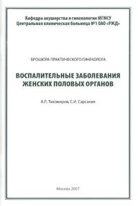 Книга Воспалительные заболевания женских половых органов. Брошюра практического гинеколога