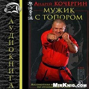 Книга Андрей Кочергин. Мужик с топором (Аудиокнига)