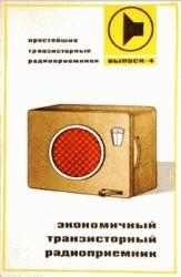 Книга Простейшие транзисторные радиоприемники. Выпуск 4