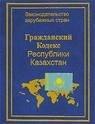 Книга Комментарий к Гражданскому Кодексу Республики Казахстан