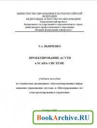 Книга Проектирование АСУТП в SCADA-системе