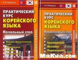 Практический курс корейского языка. Начальный этап. Продолжающий этап