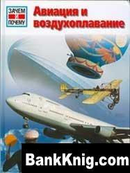 Книга Авиация и воздухоплавание