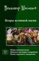 Книга Искры истинной магии. Трилогия