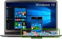 Книга Как Отключить Шпионаж в Windows 10