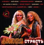 2012 Дикая страсть-1 (копия)2.jpg