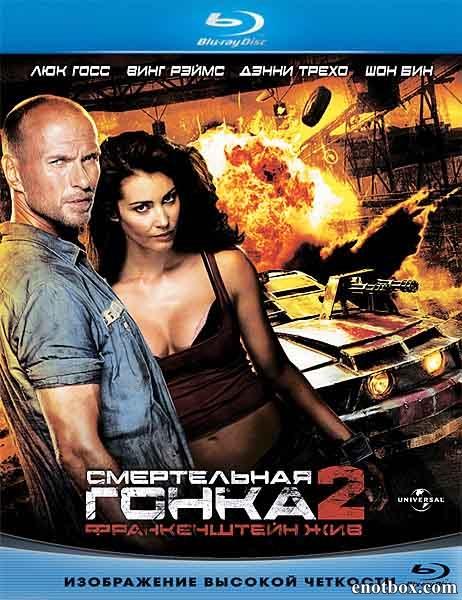 Смертельная гонка 2: Франкенштейн жив / Death Race 2 [Unrated] (2010/BDRip/HDRip)