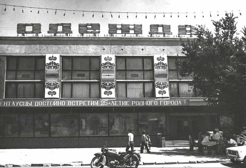 Универмаг, 1980 г.