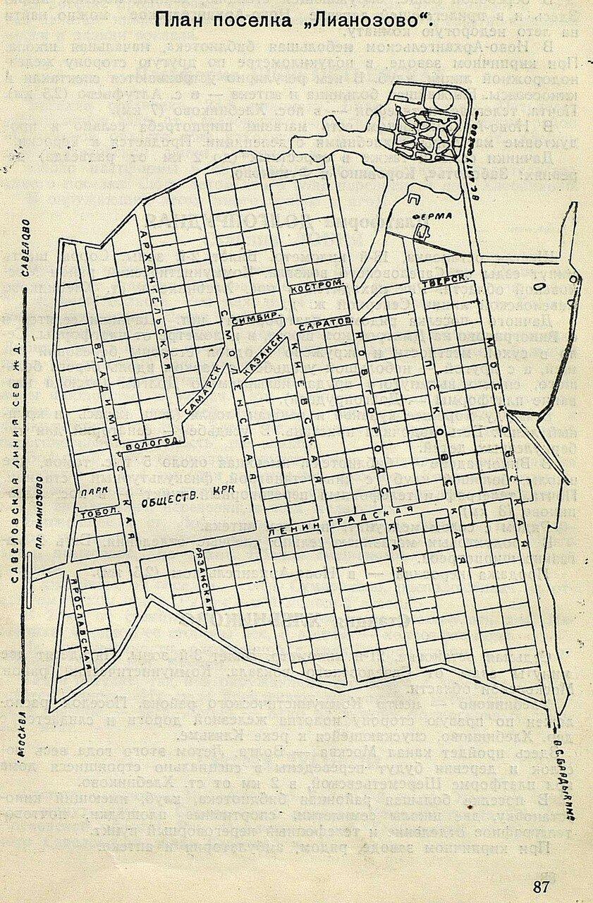 План поселка Лианозово