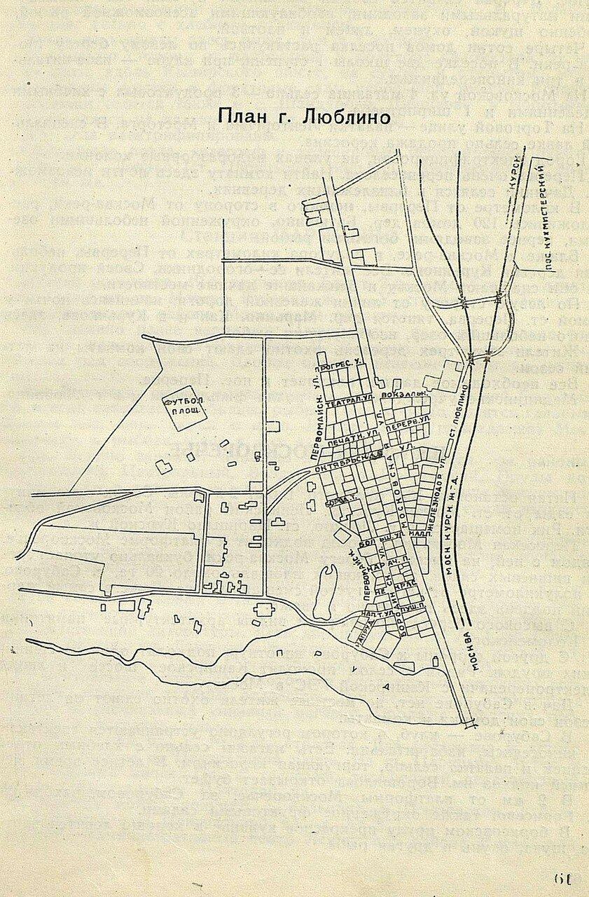 План города Люблино